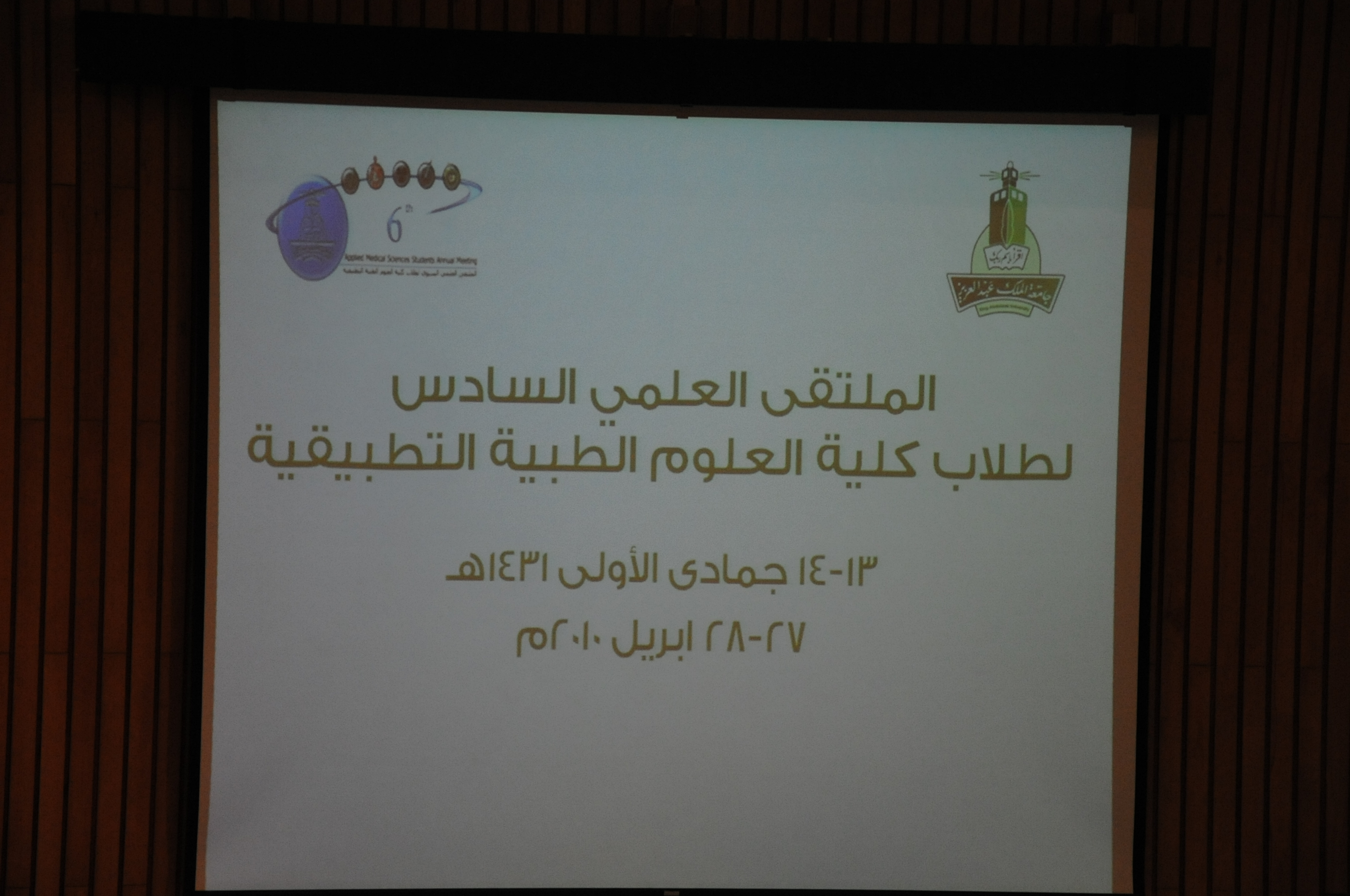 Scientific Forum for students of the Faculty of Applied Medical Sciences 05/13/1431